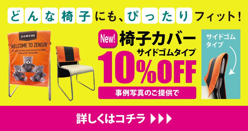 事例写真ご提供で10%OFF 椅子カバーサイドゴム