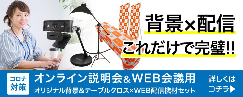 【オンライン説明会&WEB会議】背景パネルと撮影機材セットを新発売